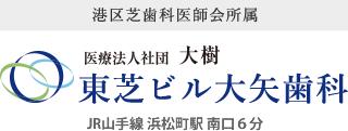 大矢歯科医院ロゴ