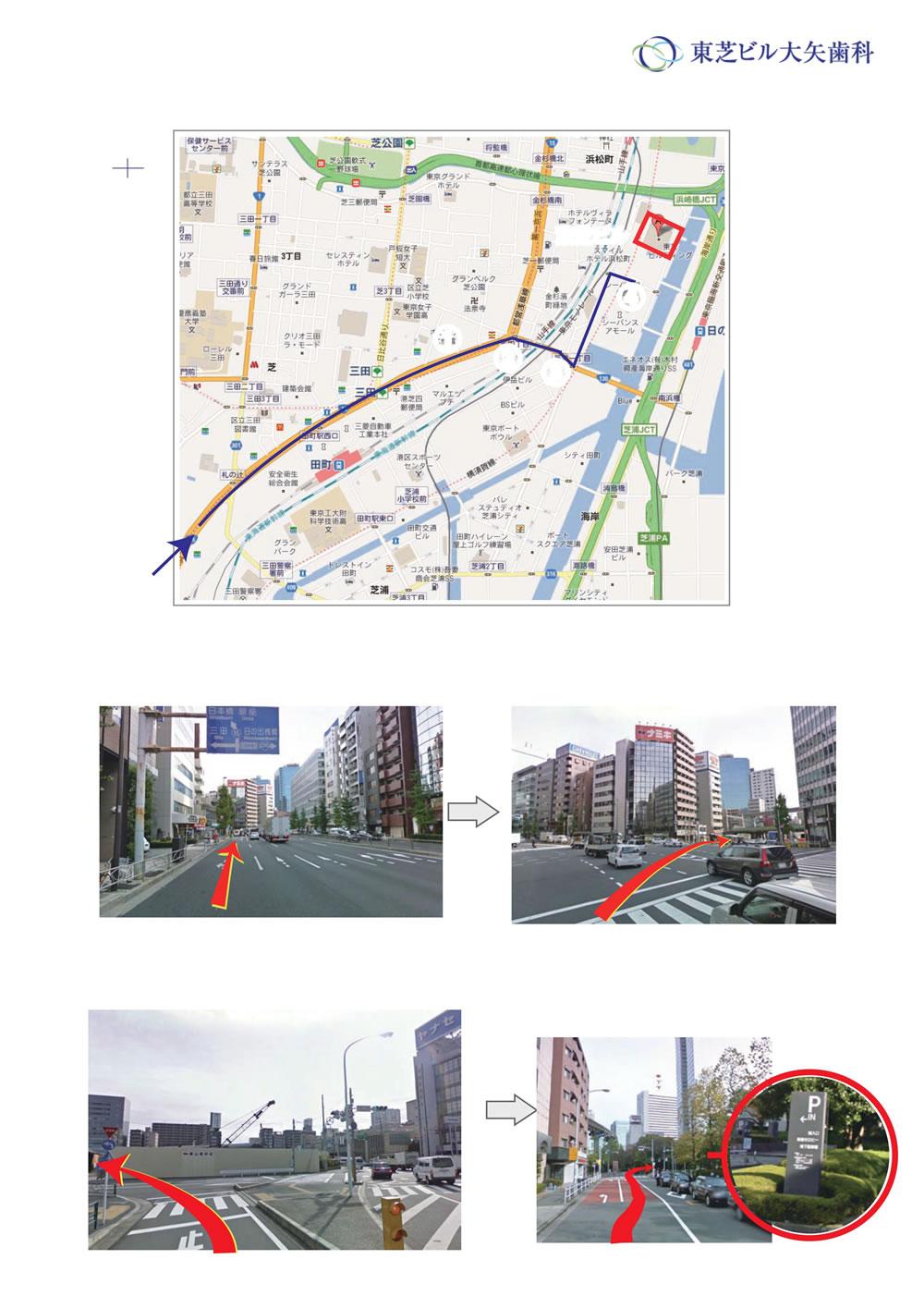 浜松町ビル大矢歯科への地図