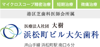 浜松町ビル大矢歯科医院ロゴ
