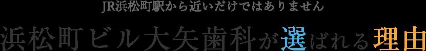 浜松町ビル大矢歯科医院が選ばれる理由
